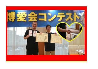 さらべつより 「博愛会コンテスト」