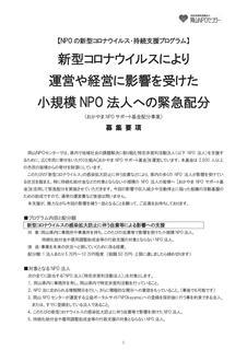 200612okayama_npo_covid_yokou.jpg
