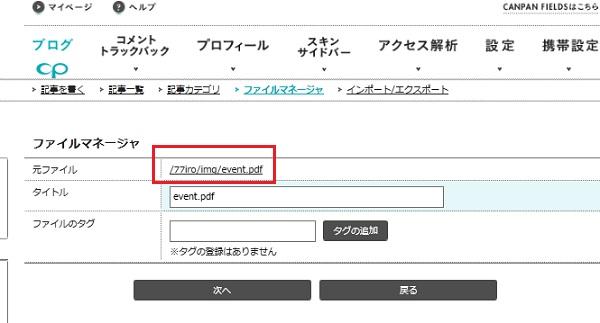 新しいタブで開くリンク pdf 画像にリンクを入れる