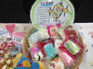 デコ石鹸陳列1.jpg