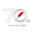 島根県共同募金会さんの画像