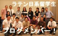ラテン日系留学生ブログメンバーです!!!