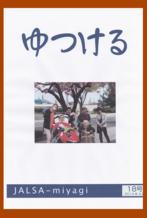 日本ALS協会宮城県支部さんの画像