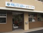大阪手をつなぐ育成会 支援センターあまみさんの画像