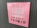 アルク富士宮さんの画像