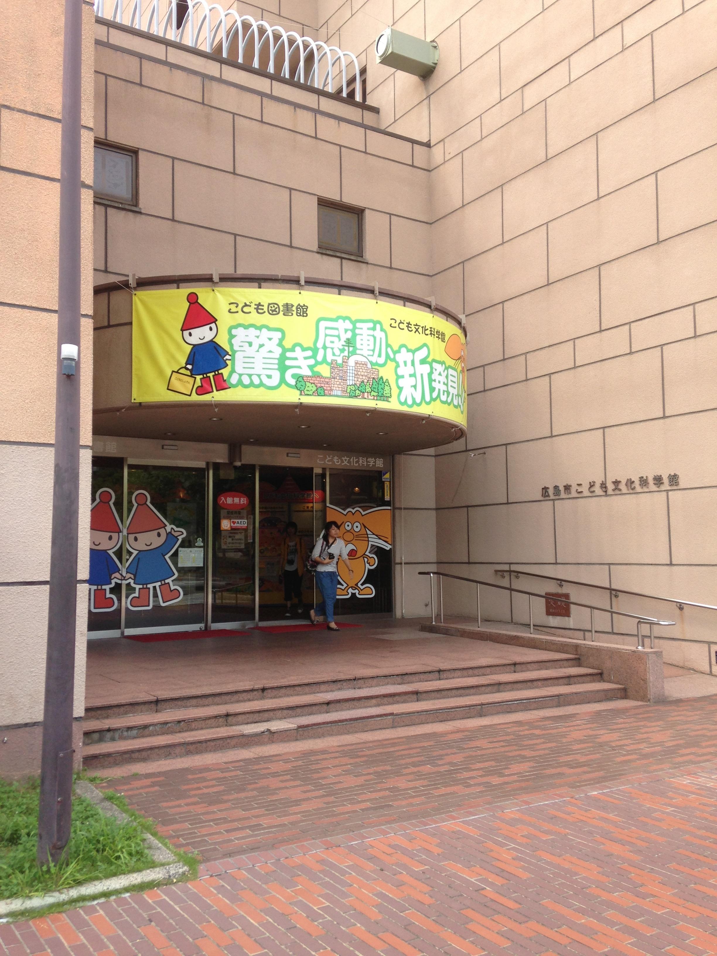 広島市こども図書館・こども文化科学館,こどもtoおでかけ