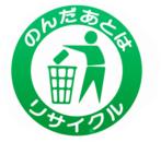 食品容器環境美化協会さんの画像