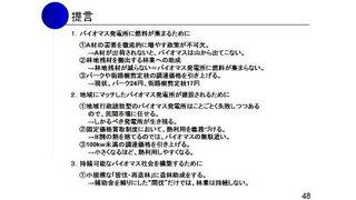 10月13日WG勉強会