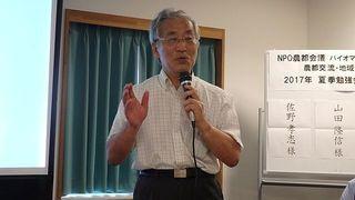 8月29日竹バイオマス勉強会
