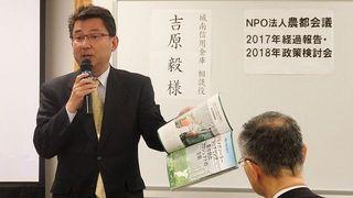 3月12日政策検討会