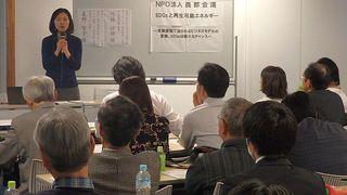 4月16日SDGS勉強会