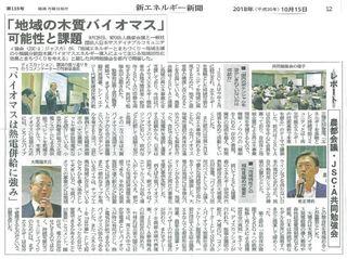 10月15日 新エネルギー新聞