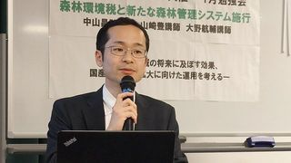 1月23日森林環境税勉強会