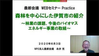 6月3日WEBセミナーPractice