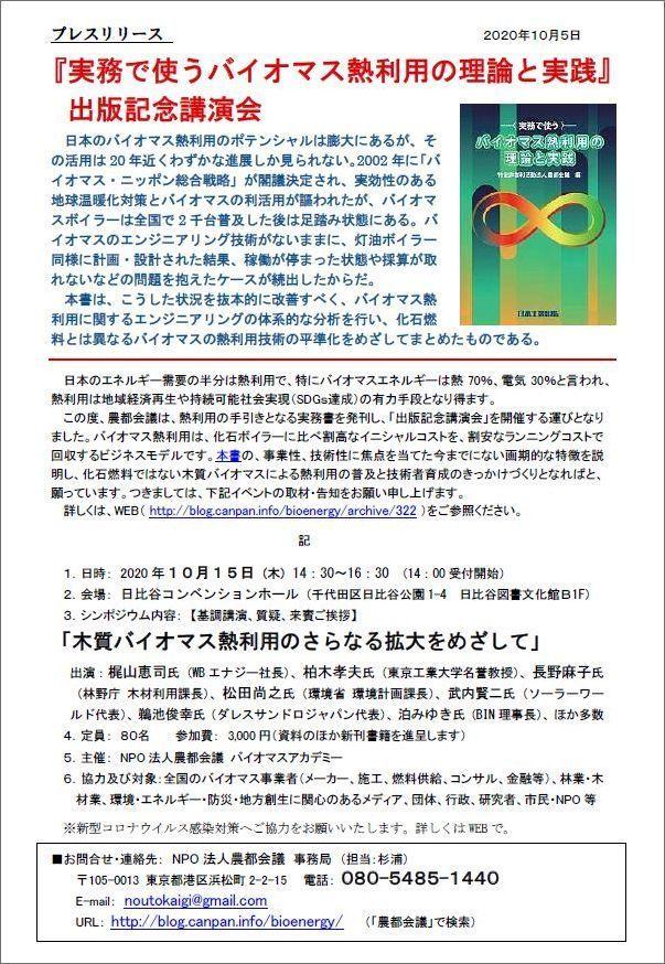 10/15出版記念講演会 プレスリリース