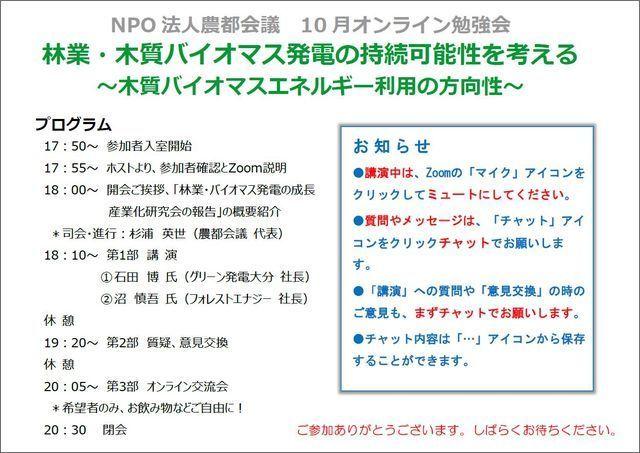 10月26日オンライン勉強会