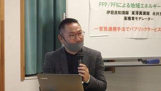 12月14日PPP・PFI勉強会