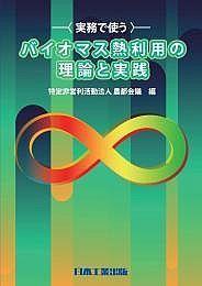 Biomassheatbook.jpg