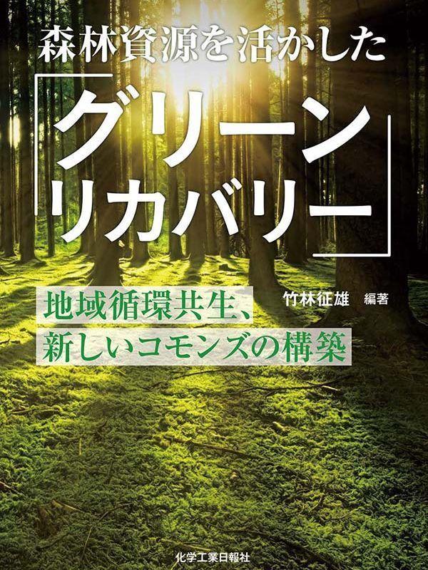 森林資源活用によるグリーンリカバリー画像