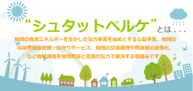 日本シュタットベルケネットワーク