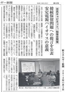 新エネルギー新聞