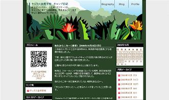 ヤックス自然学校:個人ブログ賞ノミネートブログ-ブログ大賞