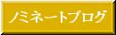 ノミネートブログ