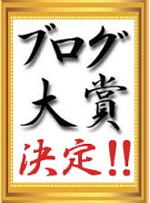 ブログ大賞ブログへ!