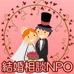 結婚相談NPOさんの画像