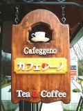 Cafeggenoさんの画像