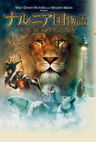 ナルニア国物語-第1章 ライオン...