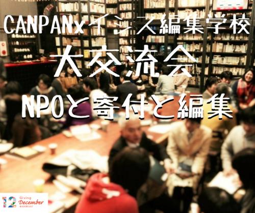 CANPANxイシス編集学校・大交流会を追加 (1).png