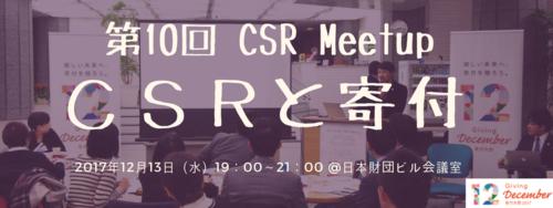 CSR Meetup.png