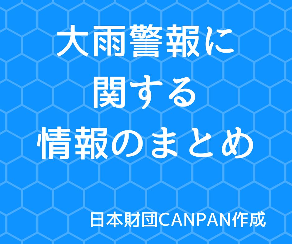 canpan npoフォーラム 情報開示と発信で資源を循環させる
