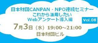 b_NPOForum_2013061703.jpg