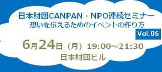 b_NPOForum_20130624.jpg