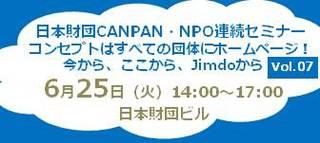 b_NPOForum_20130625.jpg