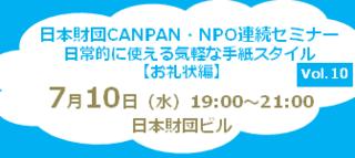 b_NPOForum_20130710.png