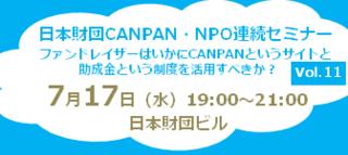 b_NPOForum_20130717.png