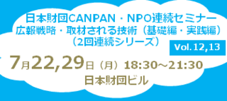 b_NPOForum_20130722.png