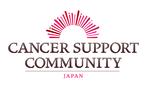 がんサポートコミュニティーさんの画像