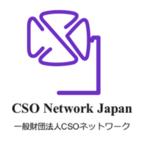 CSOネットワークさんの画像