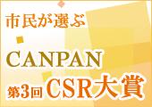 CANPAN 第3回CSRプラス大賞へ!