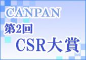 CANPAN 第2回CSRプラス大賞へ!