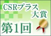 CANPAN 第1回CSRプラス大賞へ!
