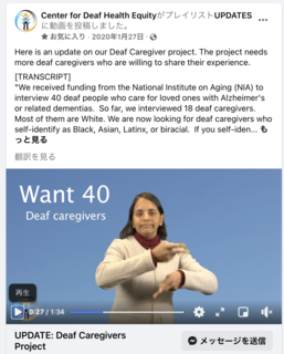 Here is an update on our Deaf Caregiver project. The project needs.png