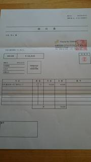 150305_cfc_donation_receipt.jpg