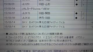 150314_jal_sky_batton_donation.jpg
