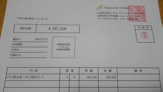 150406_cfc_donation_receipt.jpg