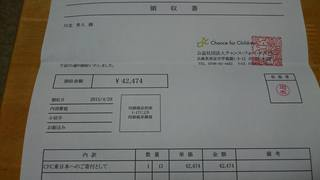150501_cfc_donation_receipt.jpg